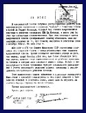 Russian Document 1