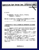 Russian Document 3